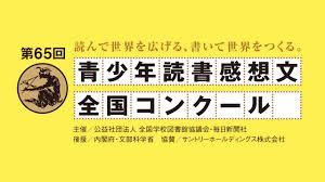 8/5 読書感想文コンクール.png