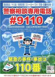 9/11 警察相談の日.png
