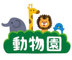 9/4 動物園.png