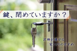 9/7 窃盗被害防止.jpg