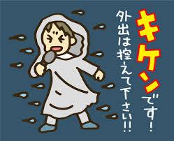 9/8 危険.png
